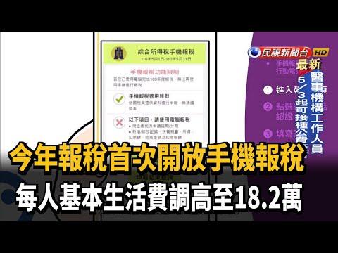 國稅局首開放手機報稅 每人基本生活費調至18.2萬-民視新聞
