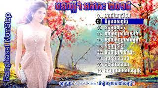 Rangkasal NonStop 2018   រាង្គសាល 2018   អកកេះជ្រើសរើសពិសេស ២០១៨ HD
