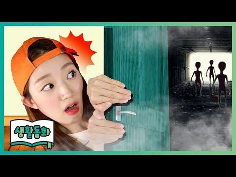 [생활동화] 우리 가족이 이상해요! | CarrieTV_Books