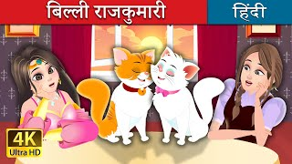 बिल्ली राजकुमारी | The Cat Princess Story | Hindi Fairy Tales