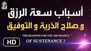 أسباب سعة الرزق وصلاح الذرية و التوفيق || من روائع الشنقيطي The reasons for sustenance