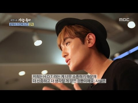 [Human Documentary People Is Good] 사람이 좋다 - H.O.T. too valuable to them 20161030