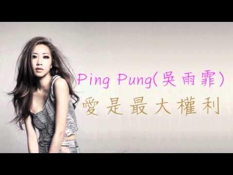 Ping Pung《愛是最大權利》 [HD]
