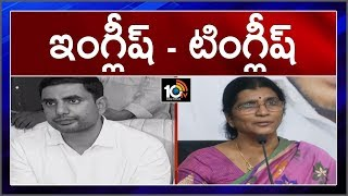 Nara Lokesh vs Lakshmi Parvathi Over English Medium in AP ..