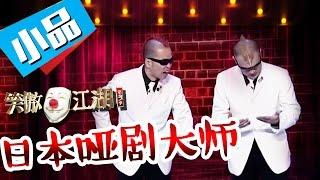《笑傲江湖III》第1期:大牌驾到 日本哑剧大师展示高超技艺【东方卫视官方超清】