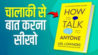 How to Talk to Anyone | (Communication Skills) Book Summary In Hindi | Book Summary Video