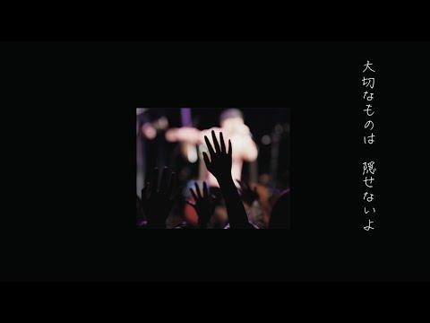 SPiCYSOL「かくれんぼ(KENNY 弾き語りdemo ver)」Lyric Video