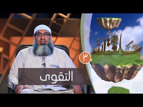 التقوى | ح3 | سلعة الله | الشيخ مسعد أنور