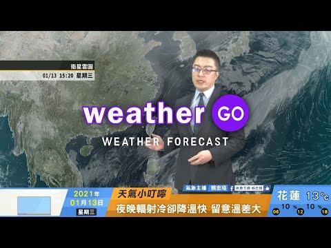 2021/01/13  穩定天氣持續到周五  輻射冷卻早晚仍冷