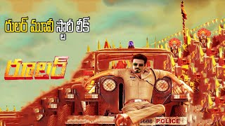 Frist look of Balakrishna from 'Ruler' is out!..