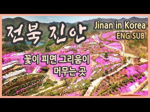 국내여행 전북 진안 여행코스 진안 맛집