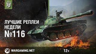 Лучшие Реплеи Недели с Кириллом Орешкиным #116