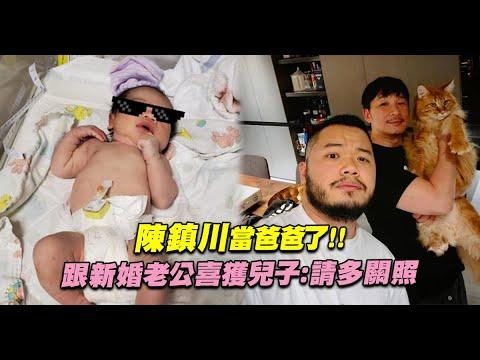 陳鎮川當爸爸了!! 跟新婚老公喜獲兒子:請多關照