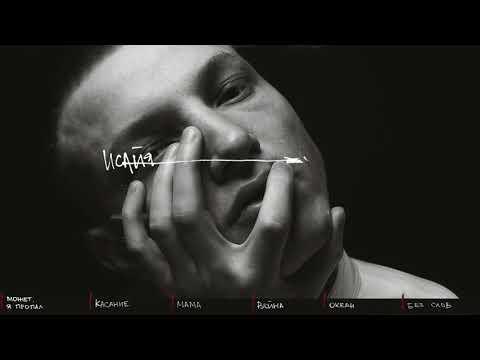 ИСАЙЯ — КОМНАТА 84 (Премьера мини-альбома)