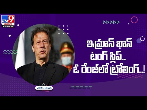 Imran Khan trolled; netizens mock him for his comments on India's population