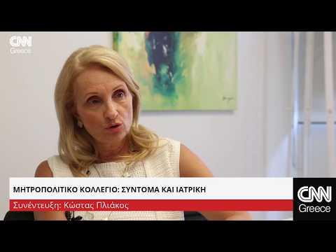 Συνέντευξη Καλλιόπη Ροδοπούλου (full)