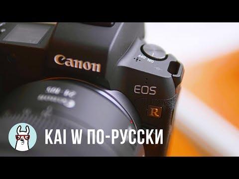 Kai W по-русски: Обзор Canon EOS R photo