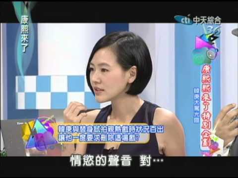 2012.08.21康熙來了完整版 人氣偶像韓庚光臨康熙來了!