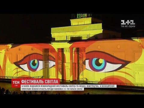 Одинадцять країн світу взяли участь у фестивалі світла та медіа-мистецтва в Києві