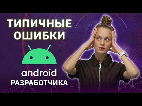 Типичные ошибки начинающего Android-разработчика | GeekBrains