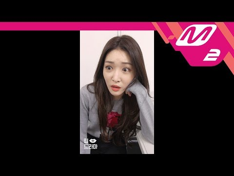 [Lip Drama] 청하 + 몬스타엑스 주헌 남매 빙의 말다툼 @2017MAMA