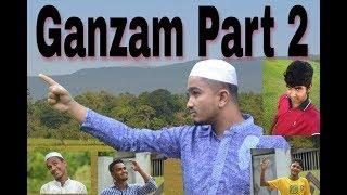 Ganzam part 2 . সিলেটি ভাষায় নির্মিত দম ফাটানো হাসির নাটক গ্যাঞ্জাম part - ২