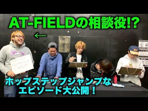 AT-TV2019「相談役の登場!?メンバーのホスジャエピソードを語る!」