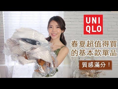 Uniqlo 春夏超值得買的基本款單品,質感舒適度滿分!| Pieces of C - Celine