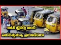 Public Facing Problems With Auto Drivers Behaviour | V6 News