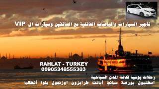 كم سعر السواق في تركيا سعر استئجار سياره بسائق في اسطنبول ...