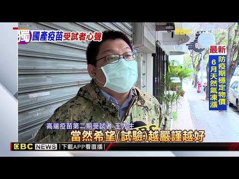 獨家》國產疫苗受試者「無明顯副作用」 進入三期否引討論 @東森新聞 CH51