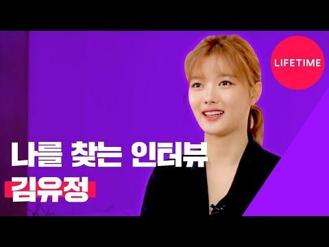 라이프타임 브랜드 앰버서더 김유정 인터뷰_Lifetime Ambassador Kim Yoo Jung