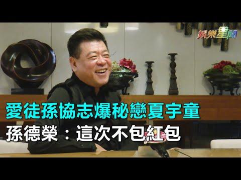 獨家/愛徒孫協志爆秘戀夏宇童!孫德榮回:這次不包紅包了|三立新聞網SETN.com