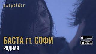Баста ft. Софи - Родная