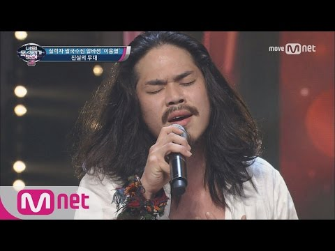 I Can See Your Voice 4 듣자마자 소름! 실력자 쌀국수집 알바생 '사랑' 170615 EP.16