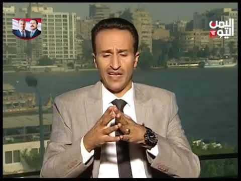 قناة اليمن اليوم - الصحافة اليوم 11-10-2019