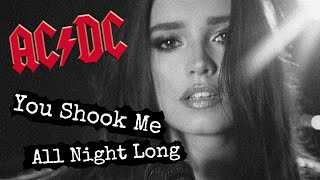 AC/DC - You Shook Me All Night Long (cover by Sershen&Zaritskaya feat. Kim and Shturmak)