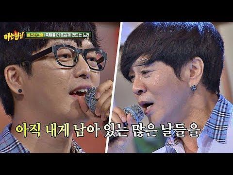 지칠 줄 모르는 에너지! 윤도현x하현우(Yoon Do-hyun&Ha Hyun-woo) '그대에게' ft.응원대장 아는 형님(Knowing bros) 142회