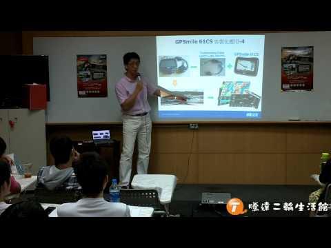20130718長天科技 GPSmile 61CS 小學堂開講PART3