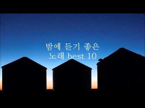 밤에 듣기 좋은 노래 best 10
