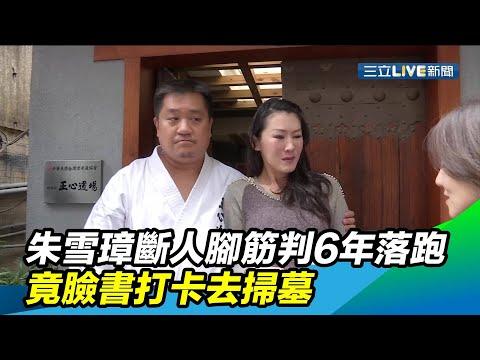 朱雪璋斷人腳筋判6年落跑 竟臉書打卡去掃墓 三立新聞台