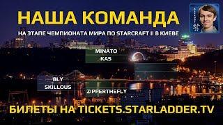 ФИНАЛЫ #RoadToKiev по StarCraft II: Играет наша команда на WCS Spring!