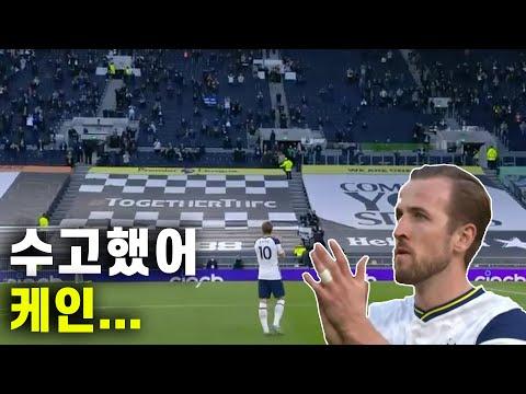 토트넘 아스톤빌라에 역전패. 오늘 경기 전&후 케인의 의미 심장한 모습들 (feat. 손흥민)