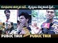 Agent Sai Srinivasa Athreya Public Talk || Naveen Polishetty || Swaroop RSJ || IndiaGlitz Telugu