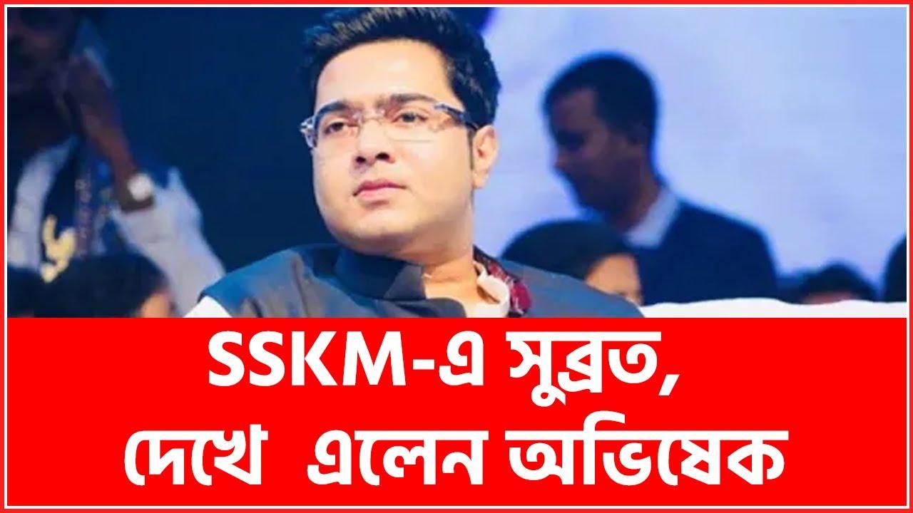 Subrata Mukherjee: SSKM-এ সুব্রত, দেখে এলেন অভিষেক | Bangla News