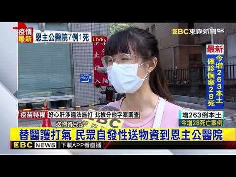 最新》爆群聚感染傳「清空」  恩主公醫院:已控制僅清11樓 @東森新聞 CH51