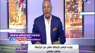 صدى البلد |أحمد موسى : حل quotوايت نايتسquot خلال ساعات     -