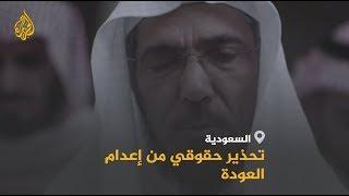 السعودية.. بدء محاكمة العودة والعفو الدولية تحذر من إ ...