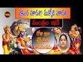 వైకుంఠ ఏకాదశి మంత్రం... ఇదే  | Vaikunta Ekadsi Mantram | Vaikunta Ekadasi Pooja Vidhanam | Pooja