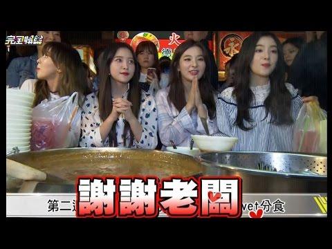 【好吃好吃】仙女落入凡間♥  Red Velvet逛夜市樂當吃貨